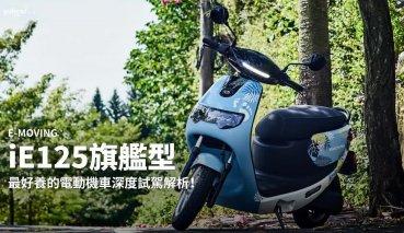 【新車速報】一條看似分歧卻格外專注的電能之道!e-Moving iE125旗艦型桃園試駕深入解析!