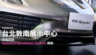 【新車速報】原廠認證Exclusive Manufaktur Partner規格!全新Porsche台北敦南展示中心正式開幕