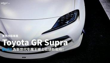 【新車速報】獲得外觀改造最優秀賞就這款!BLITZ為Toyota GR Supra打造稱霸街頭的視覺套件!