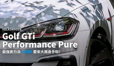 【新車速報】純粹駕馭的經典傳承!5代視角下的2019 Volkswagen Golf GTi Performance Pure試駕