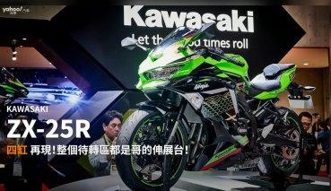 【新車速報】高轉即是正義!Kawasaki全新ZX-25R挑戰待轉區王座!