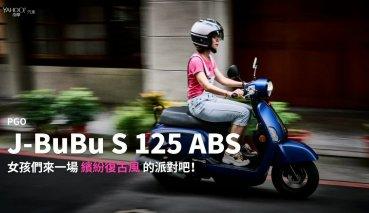 【新車速報】安全的同時可以多點繽紛花漾!PGO J-BuBu S 125 ABS都會試駕