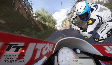 參戰曼島TT第一步?用PS4帶你攻略世界級賽道!