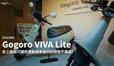 【新車速報】如優格般輕鬆無負擔!2020 Gogoro VIVA Lite好入手上市!