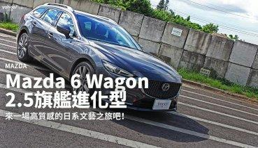 【新車速報】源自百年精神的偏執手藝!2020 Mazda 6 Wagon 2.5旗艦進化型城郊試駕