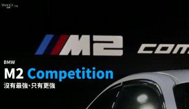 【新車速報】舊瓶新裝再進化!BMW強悍鉅獻M2 Competition