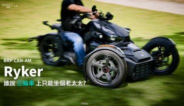 【新車速報】前進追風新領域!BRP Can-Am全新入門級三輪摩托車Ryker正式上市!