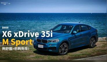 【新車速報】悍?那是隱藏在舒適底下的王者霸氣!BMW X6 xDrive35i M Sport海灣試駕