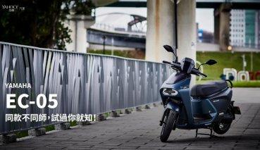 【新車速報】真的、我們不一樣!Yamaha換電式電動機車EC-05新北城郊試駕解析!