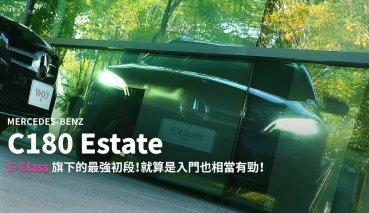 【新車速報】最強的初段 2019 Mercedes-Benz C180 Estate南投試駕