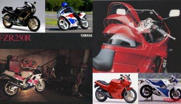 4汽缸250cc名車列傳!重視實用性的1990年代
