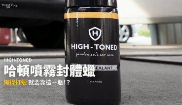 【週邊速報】洗完直上的快、狠、準?High-Toned哈頓噴霧封體蠟試用體驗!