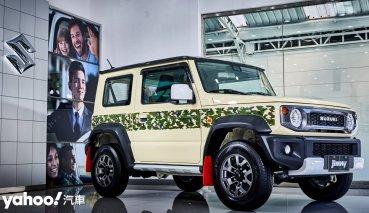 【台北車展預先賞】鈴式越野個性爆發!Suzuki車展預告Jimny特仕車領銜主演!