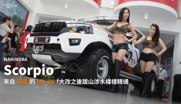 【新車速報】跋山涉水展現超強悍皮卡作風! Mahindra Pickup明星改裝車直擊!