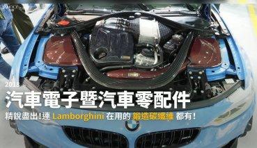 【新車速報】2018汽車電子暨汽車零配件展現場直擊!展現台灣工業生命力(上)