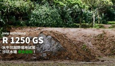 【新車速報】入沙坑水塘如無人之境!BMW Motorrad R 1250 GS水牛坑越野試駕體驗