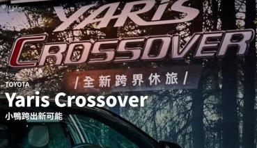 【新車速報】小鴨跨出界?全新Totota Yaris Crossover跨出小車格局新可能!