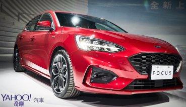 猛暴3缸超聚焦!Ford大改款Focus端出5大車型67.8萬元起!