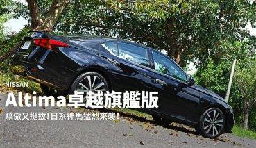 【新車速報】榨出效能奧義!2020 Nissan Altima卓越旗艦版蘭陽試駕