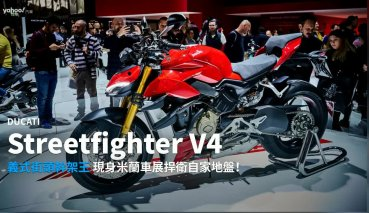 【新車速報】義式街道戰!2020 Ducati Streetfighter V4系列廝殺上陣!