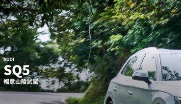 【新車速報】以德系浪漫重新詮釋駕馭派休旅!Audi SQ5山陵試駕