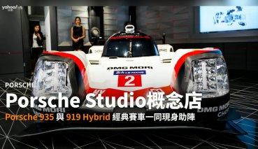 【新車速報】Porsche Studio概念店盛大開幕!復刻經典賽車935與利曼戰駒919 Hybrid帥氣抵台!
