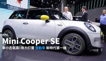 【新車速報】行駛里程達270公里!2020 Mini Cooper SE準備好在歐洲帶電飆速!