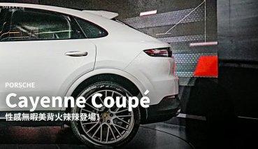 【新車速報】德系美背優雅降臨!Porsche高性能跑旅 Cayenne Coupé在台正式登場!