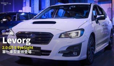 【新車速報】139.8萬入主性能旅行座駕!Subaru Levorg 2.0亞洲次首發!
