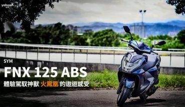 【新車速報】猛禽系陸上輕戰機!SYM旗艦運動車款FNX 125 ABS新北試駕