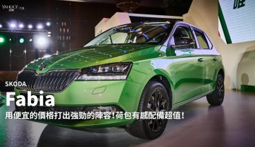 【新車速報】安全滿點的歐洲車絕非遙不可及!Skoda Fabia小改款優惠價69.9萬起!