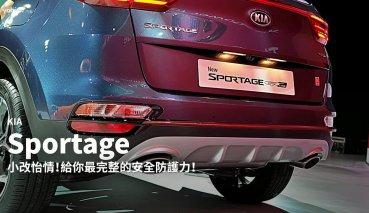 【新車速報】來台5週年鉅獻!2020 KIA Sportage小改款正式上市!