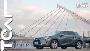 帥氣卻不失理性的解答 Lexus UX 250h 豪華版 新車試駕 - TCAR