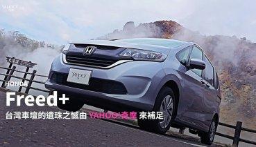 【新車速報】沒引進就是可惜!Honda Freed+ 4WD日本北海道試駕!