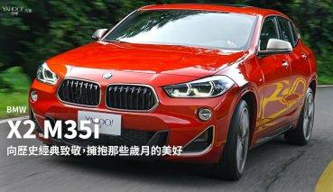 【新車速報】更加鋼砲的跨界潮流之作!2019 BMW X2 M35i山道試駕