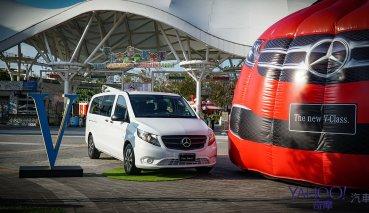 【新車圖輯】帥氣、舒適、載很大!2019Mercedes-Benz小改款Vito Tourer現身台北新兒童新樂園!