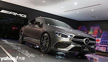 【台北車展預先賞】暴力獵跑Wagon無預警現身!2020 Mercedes-AMG CLA 35 Shooting Brake驚豔抵台!