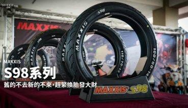 【新車速報】因電而生的國產雙輪胎王駕到!Maxxis S98系列輪胎正式發表!