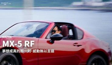 【新車速報】跑車魂實踐、抵達夢想的彼岸!2019 Mazda MX-5 RF真‧入手開箱!