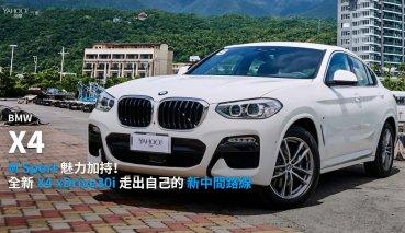 【新車速報】源自於追逐操控的熱情!BMW第2代X4 xDrive30i M Sport宜蘭試駕