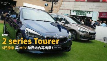 【新車速報】無法定義的魔術空間!BMW 2系列Active Tourer、Gran Tourer全新小改款上陣