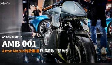 【新車速報】理性與感性的雙重衝擊!Aston Martin AMB 001磅礡登場!