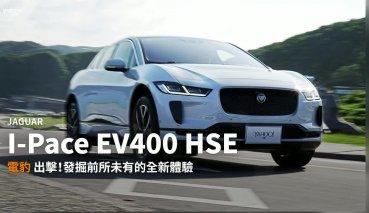 【新車速報】展現跑格氣魄的電能豹力!2020 Jaguar I-Pace EV400 HSE海岸試駕