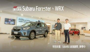 業代賞車-Subaru Forester、WRX!Subaru 高雄鳳山 銷售顧問_陳學中