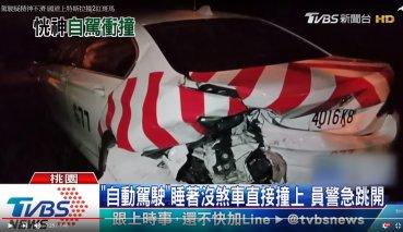 全台首例!特斯拉自動駕駛國道撞警車 4警閃避未受傷