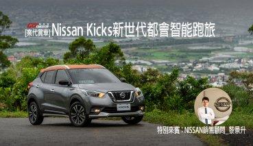 [業代賞車]Nissan Kicks新世代都會智能跑旅_NISSAN板橋銷售顧問_黎景升