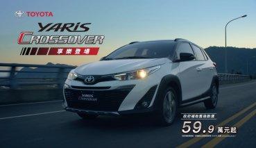跨出小車格局新可能!Toyota Yaris Crossover享樂登場