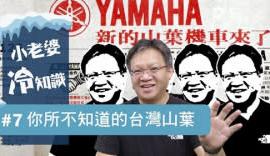 摩托車冷知識Vol.7 你不知道的台灣山葉歷史 part.1