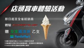 【台灣山葉】賞車體驗「CYGNUS GRYPHUS」送全家霜淇淋