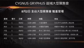 【台灣山葉】CYGNUS GRYPHUS 全台展售會